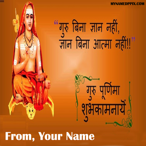 Whatsapp On Sand Happy Guru Purnima Wishes