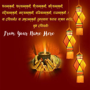 Beautiful Name Write Diwali Quotes Msg Wish Card Photo