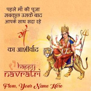 Happy Navratri Maa Ambe Navrati Wishes Card Pictures