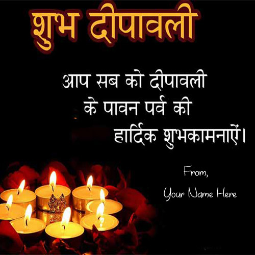Hindi quote greeting card diwali wishes name pictures m4hsunfo