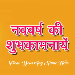 Indian New Year Hindi Greeting Card Name Wishes Image