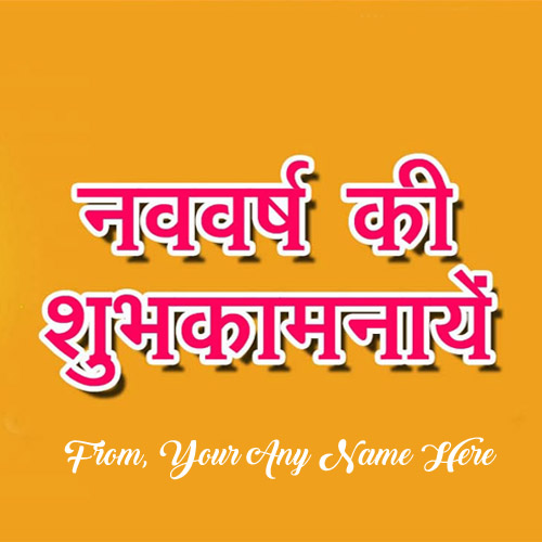 Indian new year hindi greeting card name wishes image m4hsunfo