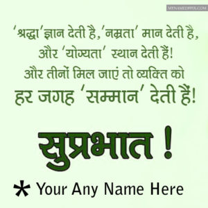 Morning Hindi Greeting Message Send Write Name Photos Download Free
