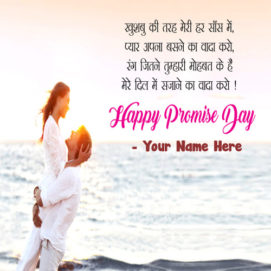 Hindi Quotes Happy Promise Day Name Write Photo Download