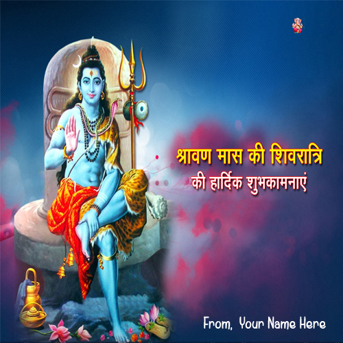 Write Name Shivratri Hindi Quotes Wishes Greeting Image