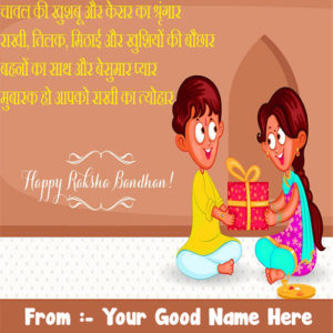 Online Name Card Raksha Bandhan Wishes
