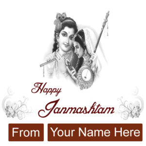 Radha Krishna Happy Janmashtami Wishes Name Pictures