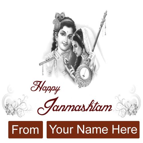 Radha Krishna Happy Janmashtami Wishes Name Pictures