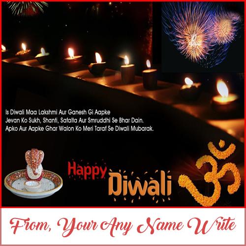 Happy Diwali Wishes Fireworks Name Greeting Card