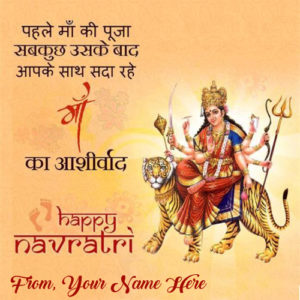 Happy Navratri Maa Ambe Navrati Wishes Card Pictures
