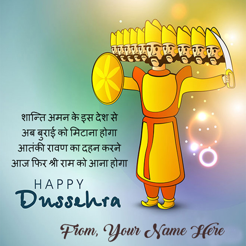 Hindi Quote Msg Dussehra Name Wishes Pictures Edit. Write or Print Name Festival Day Wish Card. Create Online Celebration Image With Name Add. Special Name Wishes Dussehra Cards. My Name Pix Dussehra Wishes Pixs. Generate Your Name New Dussehra Wishes Pics. Quotes SMS With Name Printed Dussehra Cards. Unique Custom Name Text Writing Dussehra Cards. Latest Beautiful Happy Dussehra Cards. Happy Dussehra Wishes Name Card. High Quality Name Greeting Cards. Brother, Father, Lover, Wife, Husband, Mom, Dad, Girlfriend, Boyfriend, Sister, Friends, Family, Any Name Wishes Cards Edit. Hindi Greeting Card For Dussehra Wishes Wallpapers.
