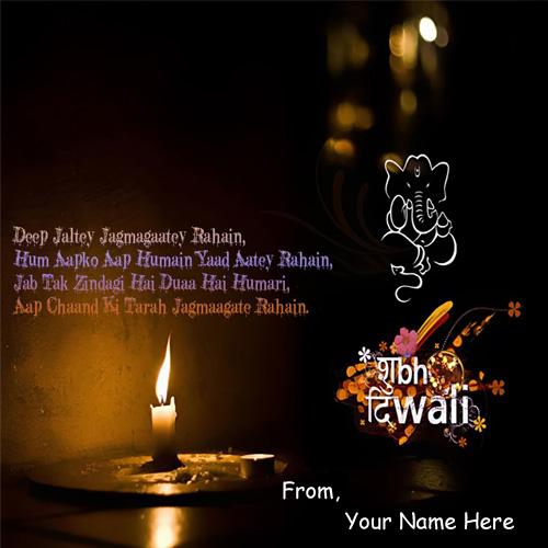 Hindi Quotes Diwali Name Wishes Greeting Card Image
