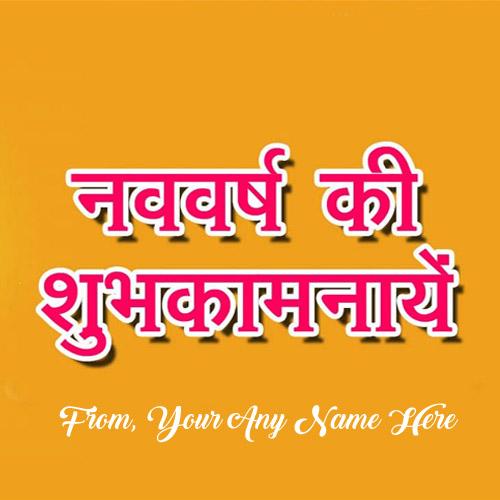 indian new year hindi greeting card name wishes image my name pix cards indian new year hindi greeting card