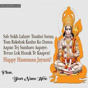 Write Name Greeting Card Happy Hanuman Jayanti Wishes Images