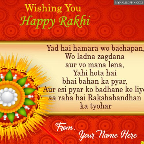 Raksha Bandhan Wishes Greeting Quotes Card Name Writing Photo