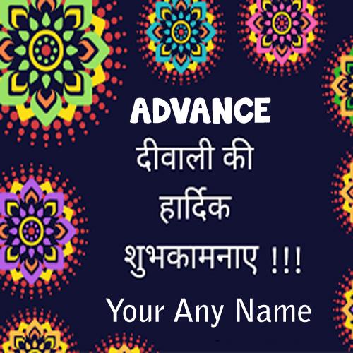 Write Name Happy Diwali 2018 Wishes Advance Hindi Greeting Card