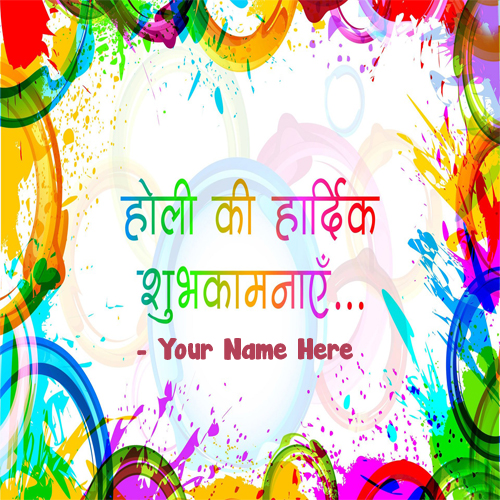 Write Name Happy Holi Hindi Message Greeting Cards 2019