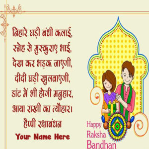 2019 Festival Raksha Bandhan Name Photos