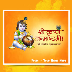 Create Name Images Festival Janmashtami